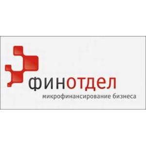 «Финотдел» провел исследование удовлетворенности клиентов