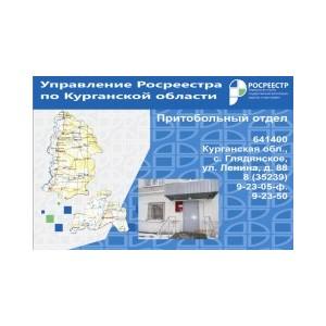Притобольный район: контроль устранения нарушений земельного законодательства