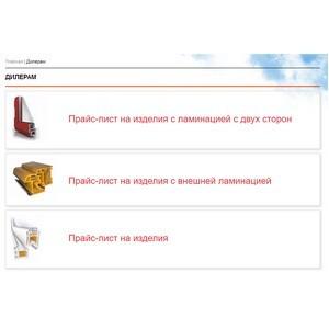 ООО «ПластСервис-М» опубликовала прайс-листы по продукцию
