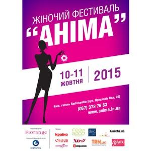 В рамках фестиваля Анима состоится презентация концепта «Новая женственность»