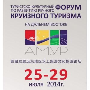 Форум по развитию речного круизного туризма пройдет на Дальнем Востоке