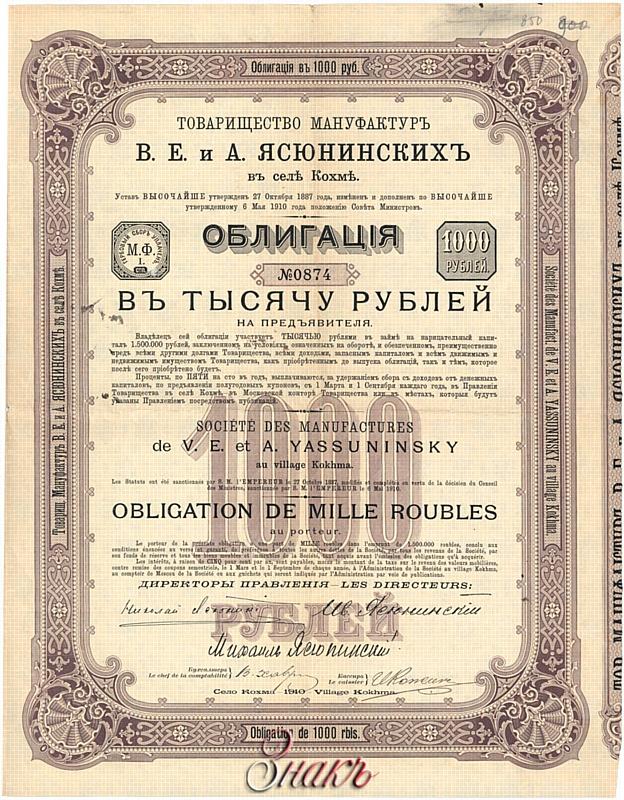 Облигация Товарищества мануфактур В.Е. и А. Ясюнинских в селе Кохме – топ-лот аукциона «Эмиссия 14»