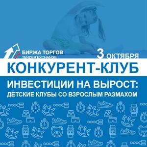 Инвестиции на вырост: перспективы рынка детских клубов Москвы оценят на Бирже торгов