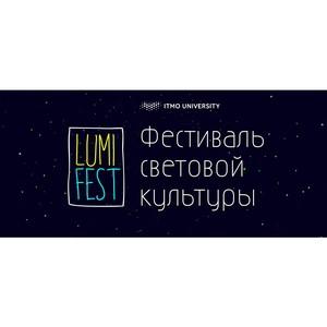 Новое событие города: фестиваль световой культуры LumiFest