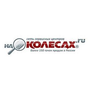 Сеть сервисных центров «На Колесах.Ру» отметит десятилетие