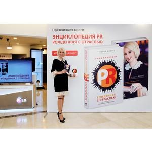Татьяна Шахнес, PR-директор LG выпустила книгу «Энциклопедия PR. Рожденная с отраслью»
