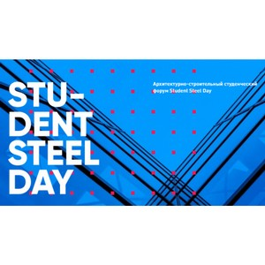 В Москве пройдет первый открытый архитектурно-строительный студенческий форум - Student Steel Day