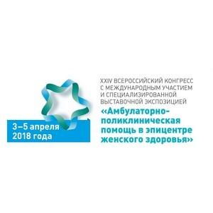 Профессор В.Н. Прилепская приглашает на конгресс по амбулаторно-поликлинической помощи.