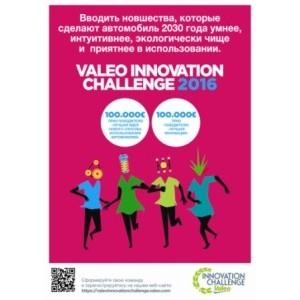 Cтуденческая премия инноваций Valeo Innovation Challenge привлекла 3 302 участника со всего мира