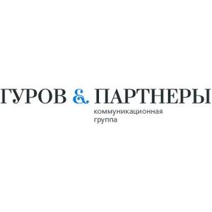 «Гуров и партнеры» поможет привлечь инвестиции в Россию