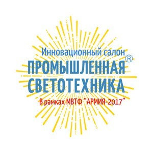 В рамках форума «Армия-2017» впервые организуется инновационный салон «Промышленная светотехника»