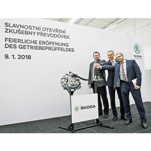 Skoda Auto расширяет центр технических разработок двигателей