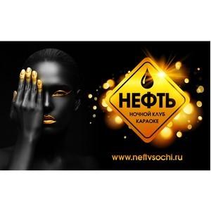 В Сочи появилась «Нефть»