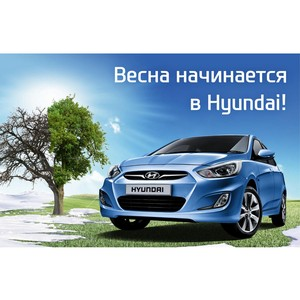 На перекрестках весны. Бесплатная сезонная подготовка для Hyundai в Артекс