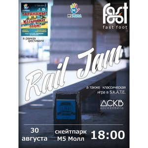 Rail Jam от Fast Foot «М5 Молл»:  райдеры Рязани! Присоединяйтесь!