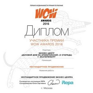 БЦ «Деловой Дом на Архиерейской» высоко оценили в авторитетных федеральных девелоперских  конкурсах