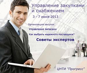 Управление закупками и снабжением: консультации экспертов