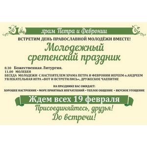 День православной молодежи отметят в ростовском храме Петра и Февронии