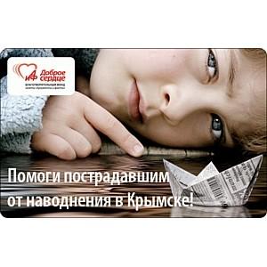 ПОМОГИ КРЫМСКУ! Всероссийская благотворительная акция
