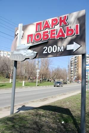 Работники «Саратовнефтегаза» приняли участие во Всероссийском экологическом субботнике
