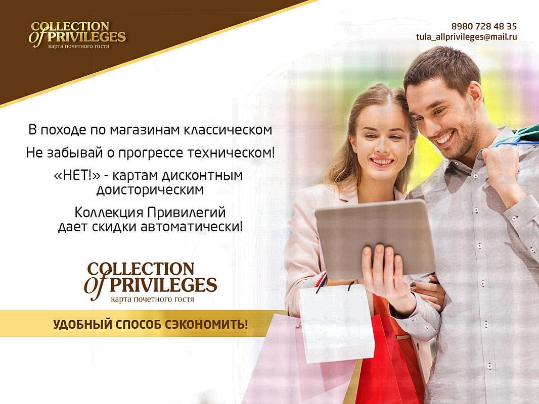 Покупай и развлекайся выгодно с Collection of Privileges