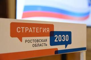 Стратегию 2030 обсудили с общественностью Каменского района