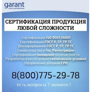 Открытие нового отдела компанией Гарант