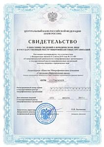 «Городская сберегательная касса» получила статус Микрофинансовой компании