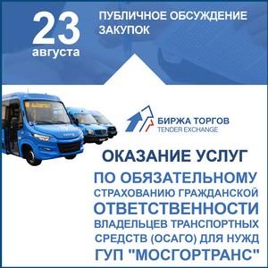 Полисы ОСАГО оформят для городского транспорта Москвы