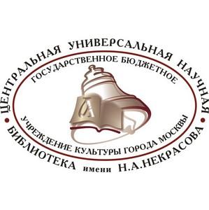 «Лучший библиотекарь Москвы 2013»