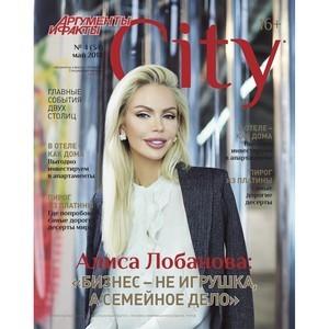 Алиса Лобанова: «Бизнес – не игрушки!»
