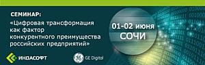 Семинар «Цифровая трансформация как фактор конкурентного преимущества российских предприятий»