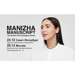 Манижа представила сингл Люстра