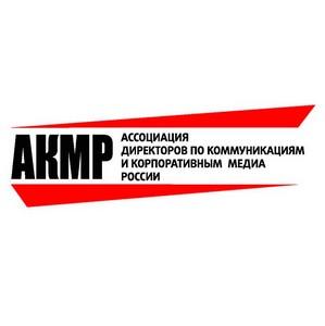Advanza Event Management выступает партнером организации 10-летия АКМР