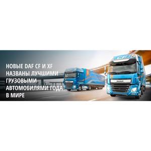 Новые модели DAFCF и XF названы лучшими грузовыми автомобилями года