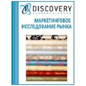 Анализ рынка обоев в России (с предоставлением базы импортно-экспортных операций)