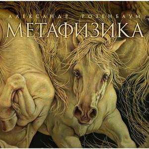 10 декабря  Александр Розенбаум выступит с концертом-презентацией нового альбома «Метафизика»