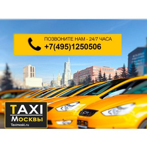 Преимущества фиксированных тарифов при заказе такси в аэропорт
