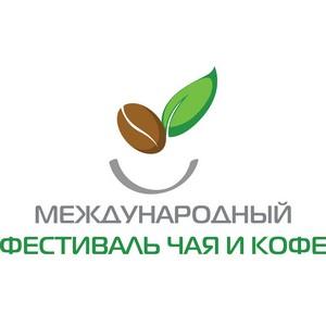 В Санкт-Петербурге завершился VIII Международный фестиваль чая и кофе