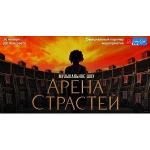 «Дом.ru InterZet» приглашает петербуржцев на «Арену Страстей»
