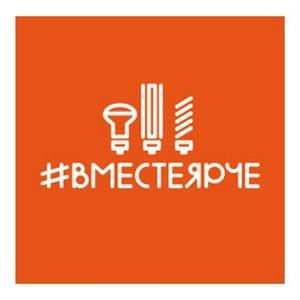 Улан-Удэ Энерго - участник Всероссийского фестиваля энергосбережения #ВместеЯрче