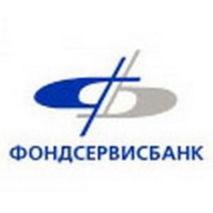 Ростовский филиал ОАО «ФОНДСЕРВИСБАНК»: радуемся за наших клиентов