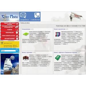 «Стат Лайн» обновил сайт