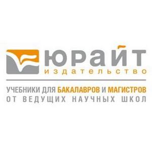 """Издательство """"Юрайт"""" подводит итоги уходящего года в сфере российского образования"""