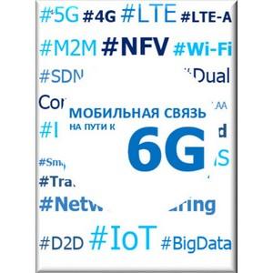 "Книга ""Мобильная связь на пути к 6G"""