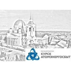 «КурскАтомЭнергоСбыт» принял участие в торжествах по случаю 72-й годовщины Победы в Курской битве