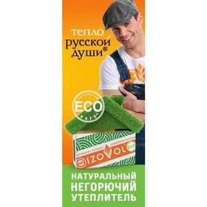 Натуральный утеплитель Izovol