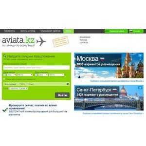 Сервис покупки авиабилетов Aviata расширяет список услуг: стало доступно бронирование отелей