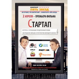 «Стартап» - премьера в «Пяти звездах»