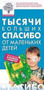 Книжки в подарок от ЮНЕСКО и «ГрузовичкоФ»
